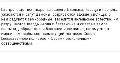 mail_100657150_Ego-trepeset-vsa-tvar-kak-svoego-Vladyki-Tvorca-i-Gospoda_-uzasauetsa-i-begut-demony-sotrasauetsa-adskie-uzilisa_-o-nem-raduuetsa-zemnorodnye-veselitsa-angelskoe-estestvo-im-razrusauets (400x209, 8Kb)