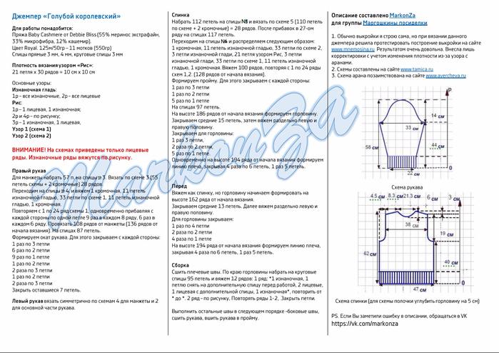 Описание Королевского голубого джемпера 1 (700x494, 280Kb)