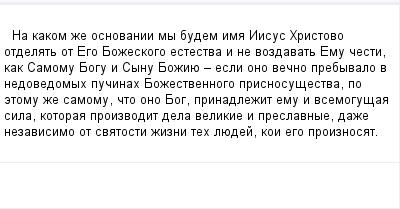 mail_100658571_Na-kakom-ze-osnovanii-my-budem-ima-Iisus-Hristovo-otdelat-ot-Ego-Bozeskogo-estestva-i-ne-vozdavat-Emu-cesti-kak-Samomu-Bogu-i-Synu-Boziue-_-esli-ono-vecno-prebyvalo-v-nedovedomyh-pucina (400x209, 8Kb)