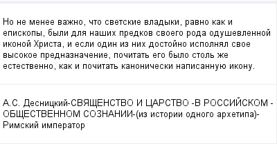 mail_100662526_No-ne-menee-vazno-cto-svetskie-vladyki-ravno-kak-i-episkopy-byli-dla-nasih-predkov-svoego-roda-odusevlennoj-ikonoj-Hrista-i-esli-odin-iz-nih-dostojno-ispolnal-svoe-vysokoe-prednaznaceni (400x209, 9Kb)