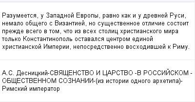 mail_100662775_Razumeetsa-u-Zapadnoj-Evropy-ravno-kak-i-u-drevnej-Rusi-nemalo-obsego-s-Vizantiej-no-susestvennoe-otlicie-sostoit-prezde-vsego-v-tom-cto-iz-vseh-stolic-hristianskogo-mira-tolko-Konstant (400x209, 10Kb)