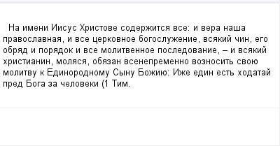 mail_100671323_Na-imeni-Iisus-Hristove-soderzitsa-vse_-i-vera-nasa-pravoslavnaa-i-vse-cerkovnoe-bogosluzenie-vsakij-cin-ego-obrad-i-poradok-i-vse-molitvennoe-posledovanie-_-i-vsakij-hristianin-molasa- (400x209, 6Kb)