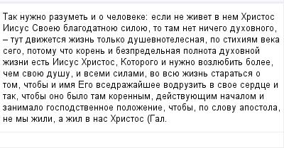 mail_100674706_Tak-nuzno-razumet-i-o-celoveke_-esli-ne-zivet-v-nem-Hristos-Iisus-Svoeue-blagodatnoue-siloue-to-tam-net-nicego-duhovnogo-_-tut-dvizetsa-zizn-tolko-dusevno_telesnaa-po-stihiam-veka-sego- (400x209, 11Kb)