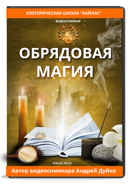 4687843_obryadovaya_magia (461x637, 342Kb)