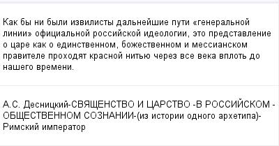 mail_100679502_Kak-by-ni-byli-izvilisty-dalnejsie-puti-_generalnoj-linii_-oficialnoj-rossijskoj-ideologii-eto-predstavlenie-o-care-kak-o-edinstvennom-bozestvennom-i-messianskom-pravitele-prohodat-kras (400x209, 9Kb)