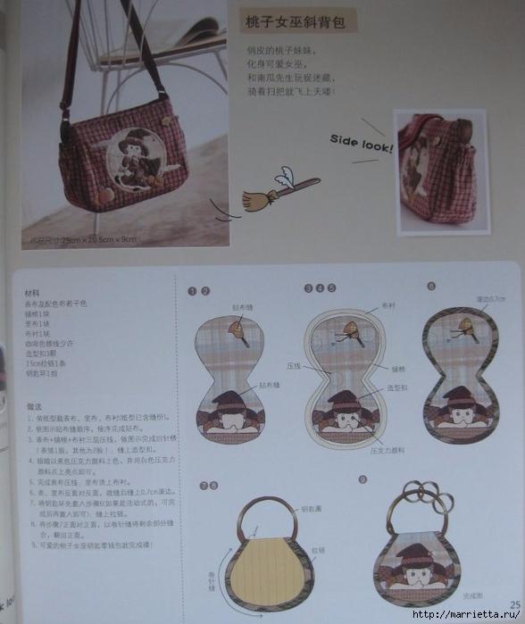 Аппликация на детских кошельках и сумочках. Шаблоны (2) (588x700, 232Kb)
