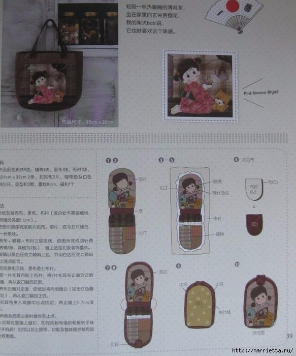 Аппликация на детских кошельках и сумочках. Шаблоны (4) (583x700, 261Kb)