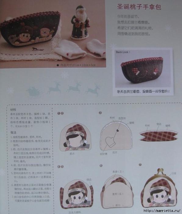 Аппликация на детских кошельках и сумочках. Шаблоны (8) (597x700, 230Kb)