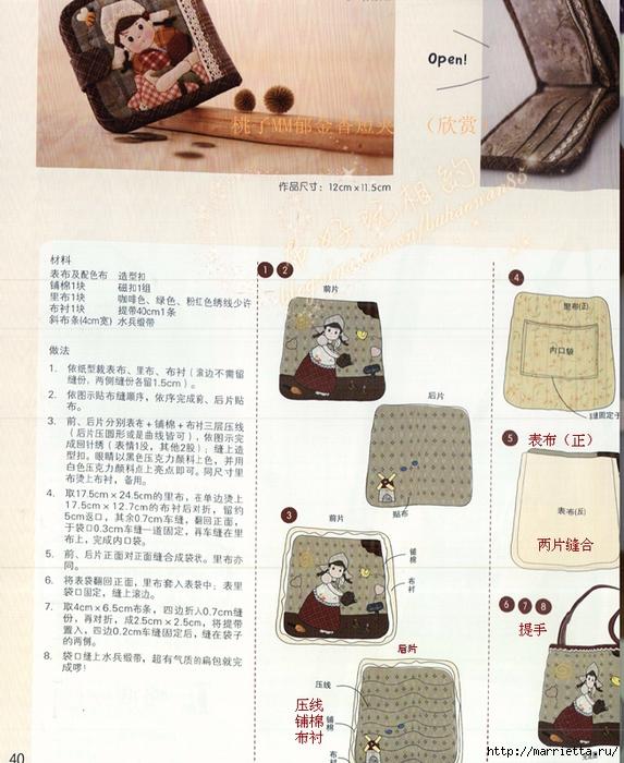Аппликация на детских кошельках и сумочках. Шаблоны (16) (573x700, 344Kb)
