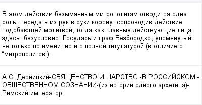 mail_100684878_V-etom-dejstvii-bezymannym-mitropolitam-otvoditsa-odna-rol_-peredat-iz-ruk-v-ruki-koronu-soprovodiv-dejstvie-podobauesej-molitvoj-togda-kak-glavnye-dejstvuuesie-lica-zdes-bezuslovno-Gos (400x209, 10Kb)