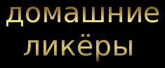 cooltext207180078632671 (235x98, 9Kb)