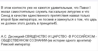 mail_100685773_V-etom-kontekste-uze-ne-kazetsa-udivitelnym-cto-Pavel-I-zelal-samostoatelno-sluzit-pashalnuue-liturgiue-i-cto-Sinod-v-kacestve-edinstvennogo-prepatstvia-nazval-tolko-vtoroj-brak-imperat (400x209, 10Kb)