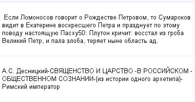 mail_100685900_Esli-Lomonosov-govorit-o-Rozdestve-Petrovom-to-Sumarokov-vidit-v-Ekaterine-voskressego-Petra-i-prazdnuet-po-etomu-povodu-nastoasuue-Pashu50_----Pluton-kricit_-vosstal-iz-groba----Veliki (400x209, 9Kb)