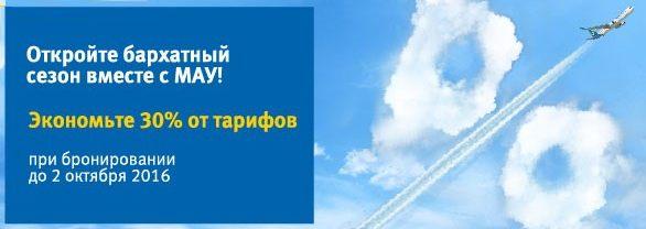 mau-skidka-na-aviabilety (586x208, 23Kb)