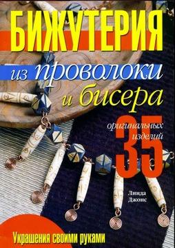 bizhuterija-iz-provoloki-i-bisera (254x360, 47Kb)