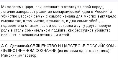 mail_100687942_Mifologema-cara-prinesennogo-v-zertvu-za-svoj-narod-logicno-zaversaet-razvitie-monarhiceskoj-idei-v-Rossii-i-ubijstvo-carskoj-semi-s-samogo-nacala-dla-mnogih-vygladelo-imenno-tak-v-tom- (400x209, 11Kb)