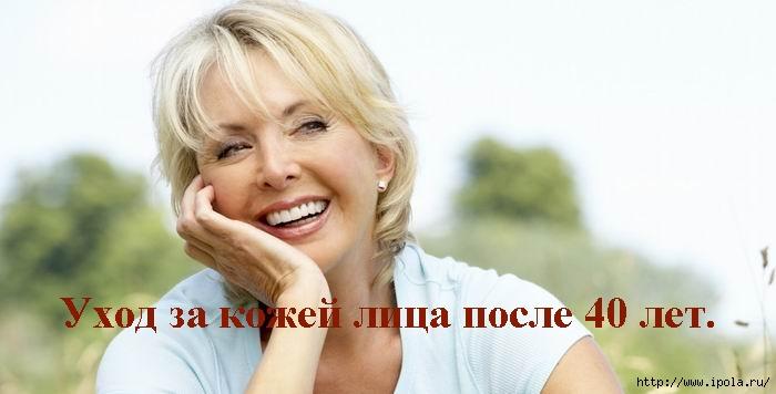 "alt=""Уход за кожей лица после 40 лет.""/2835299_Yhod_za_kojei_lica_posle_40_let (700x356, 104Kb)"