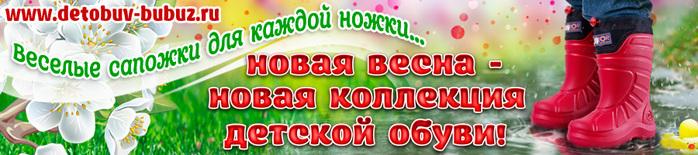 """alt=""""Весёлые сапожки для каждой ножки в интернет-магазине БУБУЗ""""/2835299_Sapojki_dlya_kajdoi_nojki_v_magazine_BYBYZ (700x155, 96Kb)"""