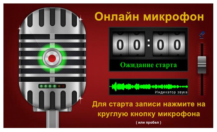 ОНЛАЙН МИКРАФОН (700x425, 290Kb)