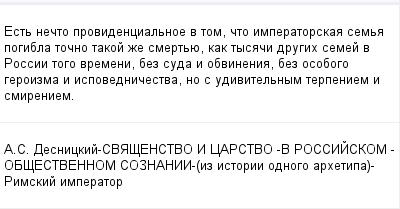 mail_100698464_Est-necto-providencialnoe-v-tom-cto-imperatorskaa-sema-pogibla-tocno-takoj-ze-smertue-kak-tysaci-drugih-semej-v-Rossii-togo-vremeni-bez-suda-i-obvinenia-bez-osobogo-geroizma-i-ispovedni (400x209, 9Kb)