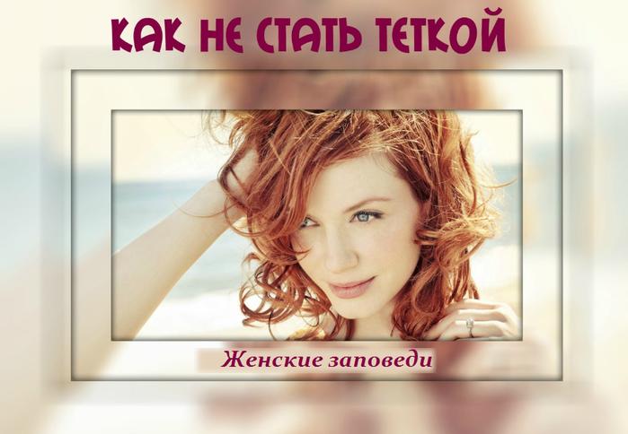 3788799_jenskie_zapovedi (700x484, 364Kb)