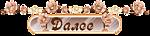 0_bddec_67bb3eec_S (150x36, 10Kb)
