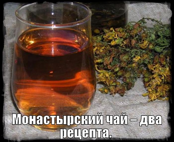 "alt=""Монастырский чай – два рецепта. ""/2835299_Monastirskii_chai__dva_recepta_ (700x574, 701Kb)"