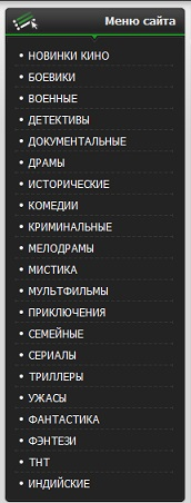 razdely-sayta-kino-online (172x452, 32Kb)