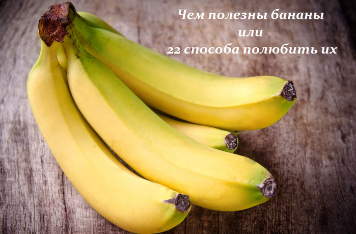 2749438_Chem_polezni_banani_ili_22_sposoba_polubit_ih (700x459, 472Kb)