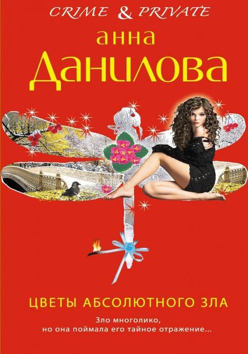 128296667_4475047_Danilova_Anna__Cveti_absolutnogo_zla_1000 (490x700, 223Kb)