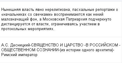 mail_100720652_Nynesnaa-vlast-avno-nereligiozna-pashalnye-reportazi-o-_nacalnikah-so-sveckami_-vosprinimauetsa-kak-nekij-maloznacasij-fon-a-Moskovskaa-Patriarhia-podcerknuto-distanciruetsa-ot-vlasti-o (400x209, 9Kb)