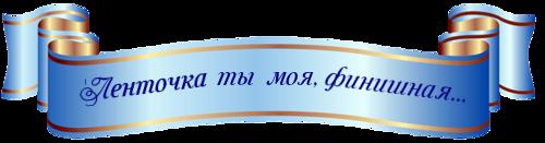 5227673_114594659_5227673_114593923_4204706_oie_zqZWAsdyBMEU_1_ (500x131, 50Kb)