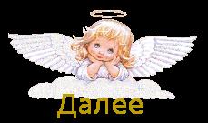100299369_Knopa_Dalee_s_Angelom10 (229x135, 32Kb)