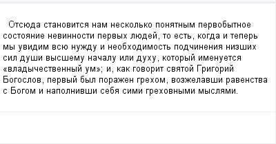 mail_100724609_Otsueda-stanovitsa-nam-neskolko-ponatnym-pervobytnoe-sostoanie-nevinnosti-pervyh-luedej-to-est-kogda-i-teper-my-uvidim-vsue-nuzdu-i-neobhodimost-podcinenia-nizsih-sil-dusi-vyssemu-nacal (400x209, 7Kb)