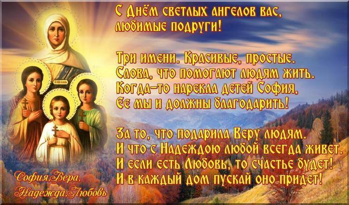 Поздравления с днём ангела любимую 172