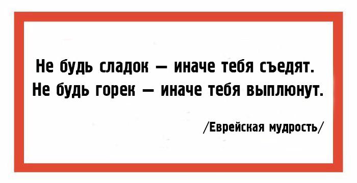 evr_mudrost_2 (700x359, 126Kb)