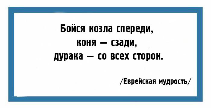 evr_mudrost_3 (700x359, 124Kb)