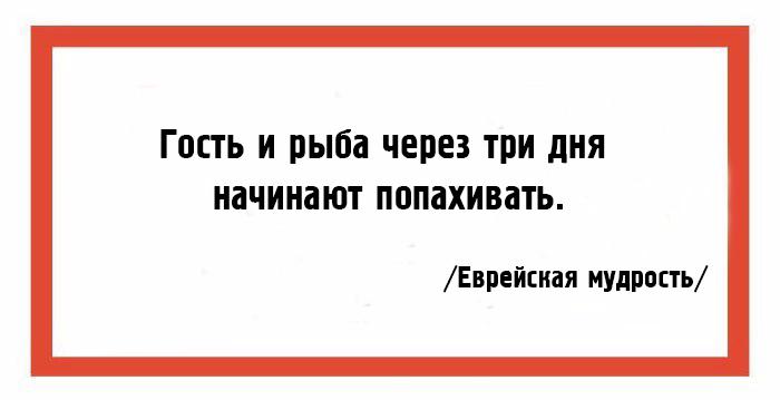 evr_mudrost_4 (700x359, 107Kb)