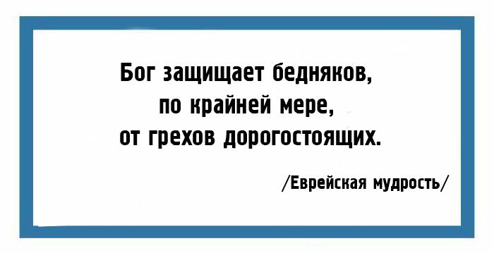 evr_mudrost_5 (700x359, 131Kb)
