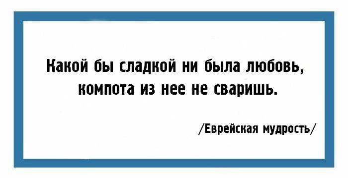 evr_mudrost_7 (700x359, 128Kb)