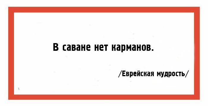 evr_mudrost_10 (700x359, 98Kb)