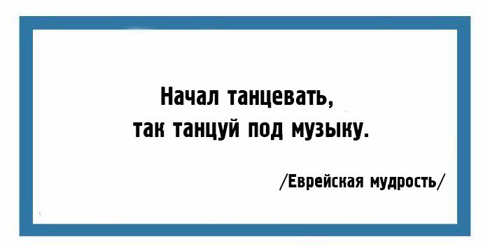 evr_mudrost_13 (700x359, 115Kb)