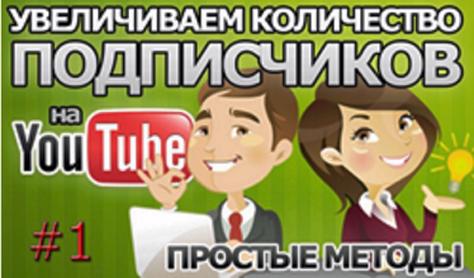 4709286_NakrytkapodpischikovyoutubeGoogleChrome (474x278, 210Kb)