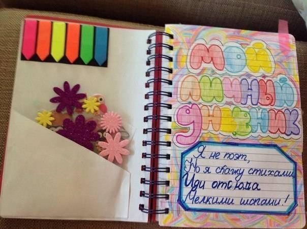 Идеи для личного дневника странички