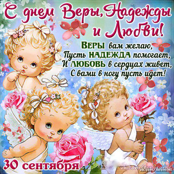 Надежда вера любовь поздравления надежде с