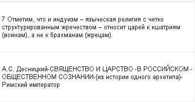 mail_100740413_7-Otmetim-cto-i-induizm-_-azyceskaa-religia-s-cetko-strukturirovannym-zrecestvom-_-otnosit-carej-k-ksatriam-voinam-a-ne-k-brahmanam-zrecam. (400x209, 8Kb)