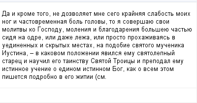 mail_100741029_Da-i-krome-togo-ne-dozvolaet-mne-sego-krajnaa-slabost-moih-nog-i-castovremennaa-bol-golovy-to-a-soversaue-svoi-molitvy-ko-Gospodu-molenia-i-blagodarenia-bolseue-castue-sida-na-odre-ili- (400x209, 9Kb)