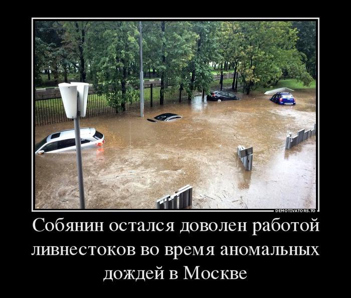 715073_sobyanin-ostalsya-dovolen-rabotoj-livnestokov-vo-vremya-anomalnyih-dozhdej-v-moskve_demotivators_to (700x594, 120Kb)