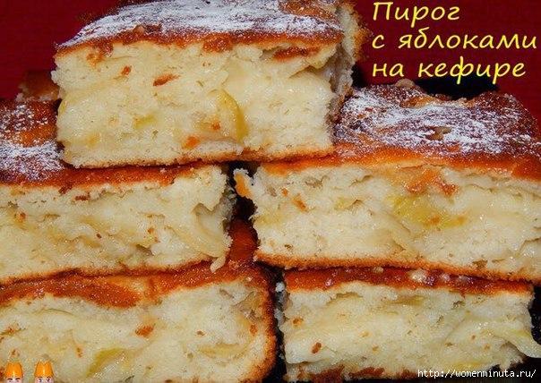 Рецепт яблочного пирога на кефире с