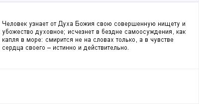 mail_100744567_Celovek-uznaet-ot-Duha-Bozia-svoue-soversennuue-nisetu-i-ubozestvo-duhovnoe_-isceznet-v-bezdne-samoosuzdenia-kak-kapla-v-more_-smiritsa-ne-na-slovah-tolko-a-v-cuvstve-serdca-svoego-_-is (400x209, 5Kb)